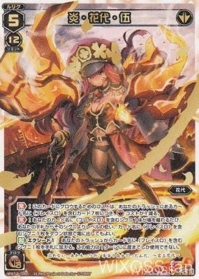 シークレット版「炎・花代・伍(第14弾「サクシードセレクター」収録)」がカード画像公開!