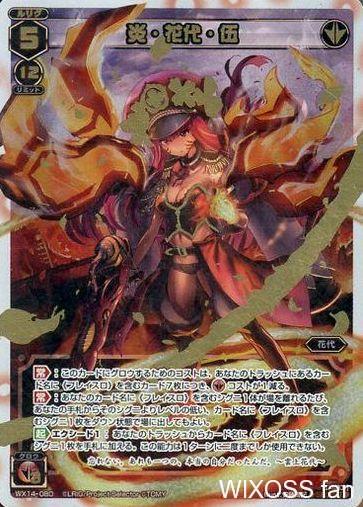 炎・花代・伍(シークレット:第14弾 サクシードセレクター)ウィクロス収録カード情報