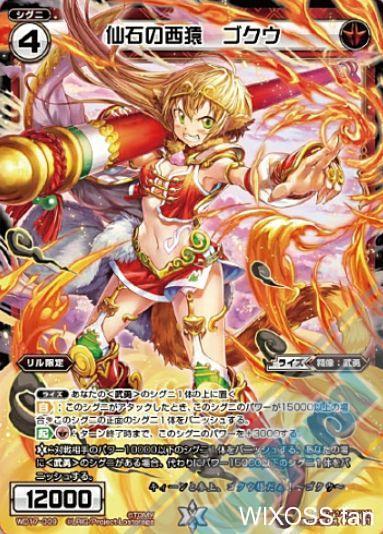 リル限定の武勇シグニ「仙石の西猿 ゴクウ」が公開!武勇シグニにライズ(上に重ねて登場)する必要がある代わりに、強力な効果を持つ!