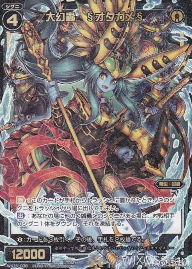 ウィクロス第15弾収録のSR凶蟲「大幻蟲 §オタガメ§」が公開!手札からトラッシュに置かれると、場に出る&場に出た際にほかの凶蟲がいれば、相手のシグニをダウンして凍結!