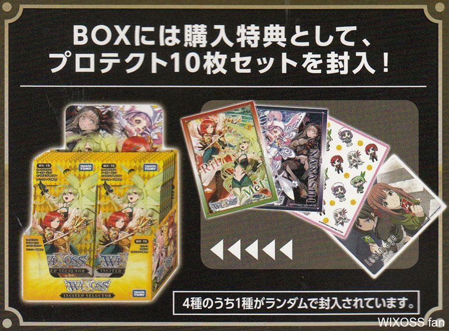 ウィクロス第15弾「インサイテッドセレクター」のBOX特典カードプロテクト(スリーブ)画像が公開!全4種のうち1種10枚がBOX内に封入!