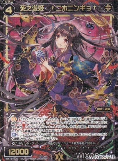 ウィクロス第15弾収録のSR遊具「死之遊姫 †ニホニンギョ†」が公開!黒く限定条件のないスーパーレア遊具!