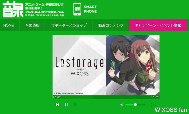 ウィクロスの新ラジオ番組「Lostorage radio WIXOSS」が放送開始!