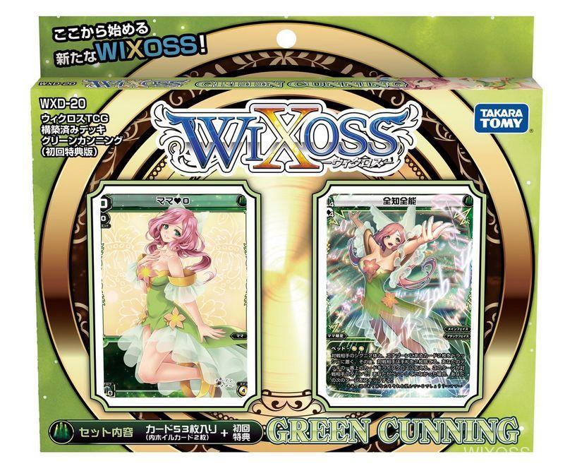 ウィクロス構築済みデッキ「グリーンカンニング(GREEN CUNNING)」のパッケージ画像