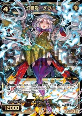 幻怪姫 ヌラリ (第15弾「インサイテッドセレクター」収録)