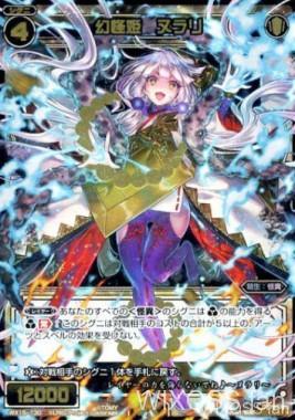 幻怪姫 ヌラリ【シークレット/第15弾 インサイテッドセレクター】ウィクロス収録カード情報