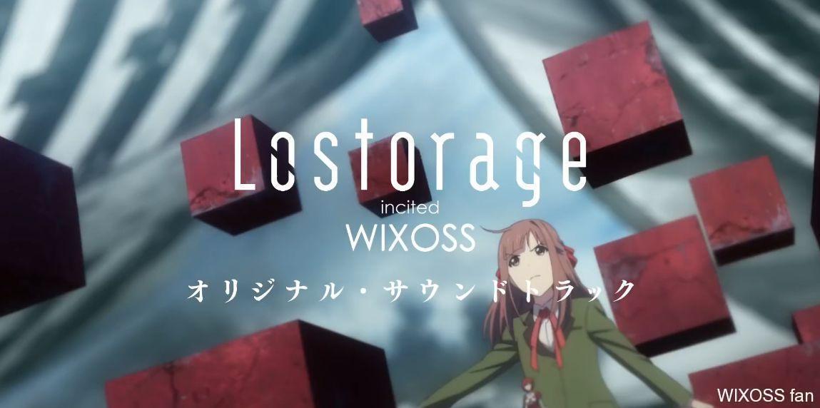 アニメ「Lostorage incited WIXOSS」オリジナルサウンドトラックのCM動画が公開!