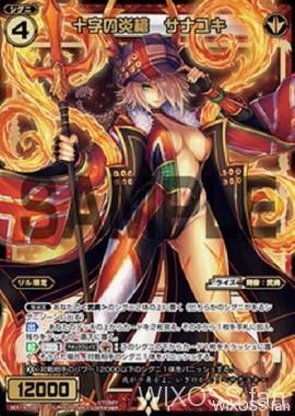 リル限定のSR武勇「十字の炎槍 サナユキ」が公開!武勇シグニ2体にライズする強力なバニッシュ効果持ちシグニ!