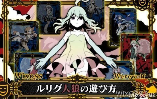 ウィクロスのルリグで「人狼ゲーム」が遊べる「ルリグ人狼」の遊び方がWIXOSS公式サイトにて掲載!