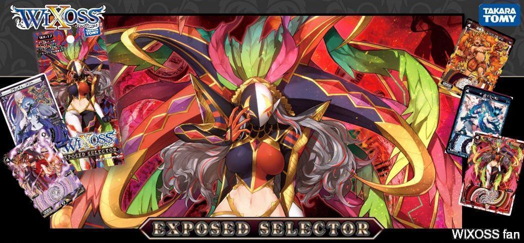 ウィクロス第17弾「エクスポーズドセレクター(EXPOSED SELECTOR)」が発売決定!発売日は2017年2月23日!