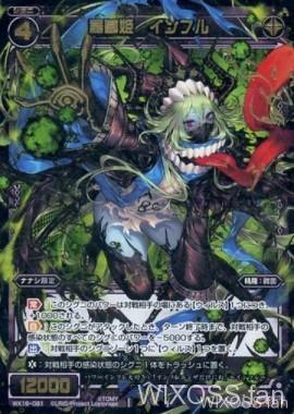 羅菌姫 インフル【シークレット/第16弾 ディサイデッドセレクター】ウィクロス収録カード情報