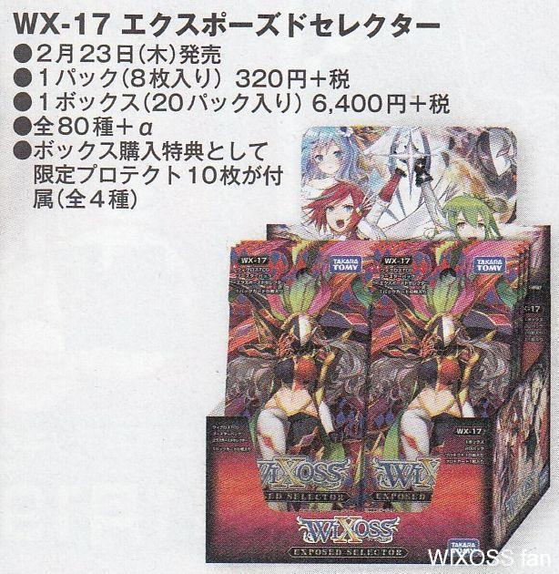 ウィクロス第17弾「エクスポーズドセレクター」のBOX特典カードプロテクト(スリーブ)画像が公開!全4種のうち1種10枚がBOX内に封入!