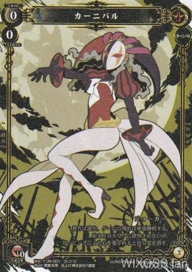 第17弾エクスポーズドセレクターにルリグ人狼用「カーニバル」が収録決定!アナザーカード枠にランダム封入!