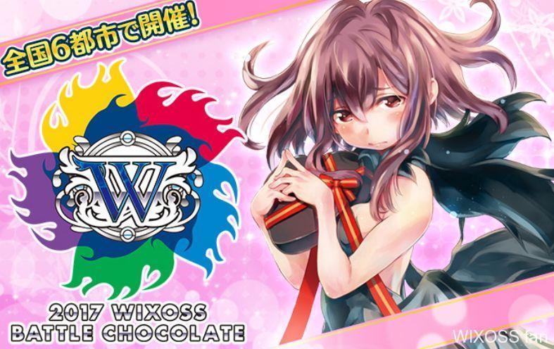 ウィクロスの大型イベント「Wixoss Battle Chocolate」がイベント詳細公開!参加するとルリグからチョコレートがもらえるかも!?