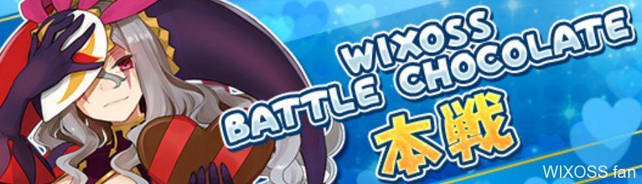 WBC(Wixoss Battle Chocolate)の名古屋・福岡・広島大会の受付が開始!