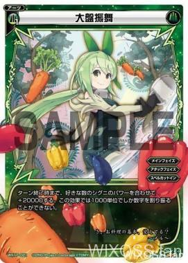 アーツ「大盤振舞(オーバーヒート)」が情報公開!シグニのパワーを合計20000強化できる、第17弾「エクスポーズドセレクター」収録の緑LCアーツ!