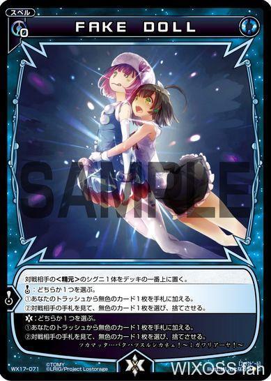 青スペル「FAKE DOLL(第17弾 エクスポーズドセレクター)」が公開!無色へのメタカードになるコモンスペル!