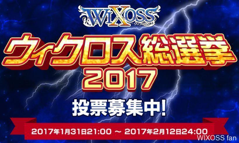 2017年ウィクロス総選挙が開始!スーパーレアとルリグレアに投票し、上位のカードは強化も!