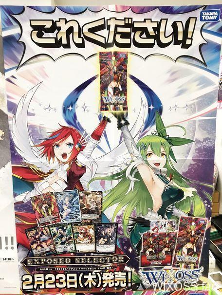 ウィクロス第17弾「エクスポーズドセレクター」の販促ポスターが公開!リル&メルとカーニバルの2種!
