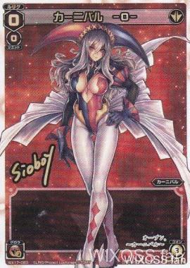 レベル0「カーニバル -0-」のシークレット版は、イラストレーター「Sioboy(しおぼい)」さんのサイン入り!