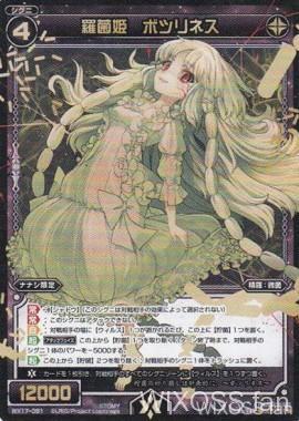 羅菌姫 ボツリネス【シークレット/第17弾 エクスポーズドセレクター】ウィクロス収録カード情報