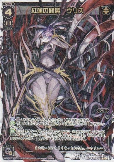 ウィクロス第4弾のLRウリス「紅蓮の閻魔 ウリス」がコンセプトデッキ「ブラックコンフレーション ウリス&グズ子」に収録!新規イラストでの再録!(高画質版)