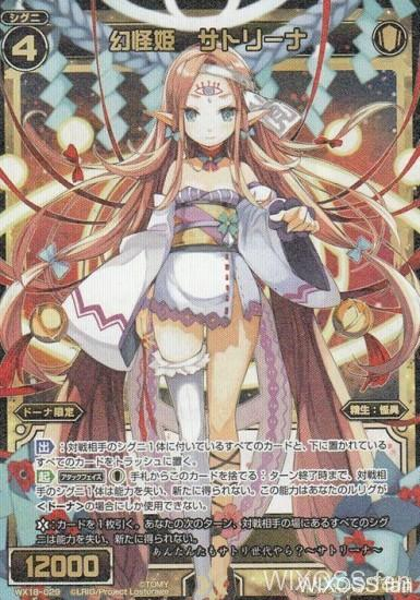 ドーナ限定SR怪異「幻怪姫 サトリーナ(コンフレーテッドセレクター)」が公開!相手のシグニに付いているカードや、下に置かれたカードをトラッシュ送りに!