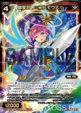 羅星姫 ≡コスモウス≡(第18弾「コンフレーテッドセレクター」スーパーレア)