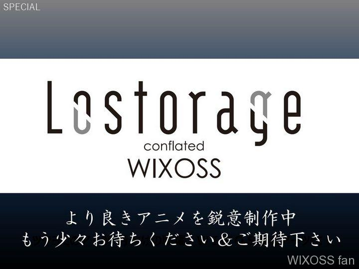 Lostorage conflated WIXOSS(その2)