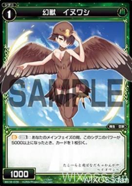 コモンの空獣「幻獣 イヌワシ(第18弾 コンフレーテッドセレクター)」が公開!メインフェイズにパワー5000以上になると1ドロー!