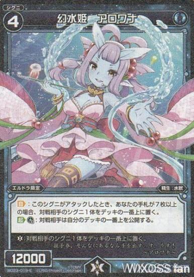 エルドラ限定のSR水獣「幻水姫 アロワナ」がブルーコンフレーション「エルドラ&あや」で新規イラストになって再録!