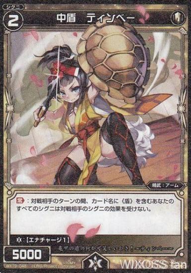 コモンのアーム「中盾 ティンベー(第19弾 アンソルブドセレクター)」が公開!相手のターン中、自軍の「盾」シグニを相手のシグニの効果から守る!