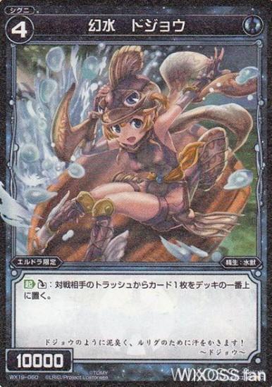 エルドラ限定の水獣「幻水 ドジョウ(第19弾 アンソルブドセレクター)」が公開!自身をダウンして相手のトラッシュのカードを相手のデッキトップに送り込む!