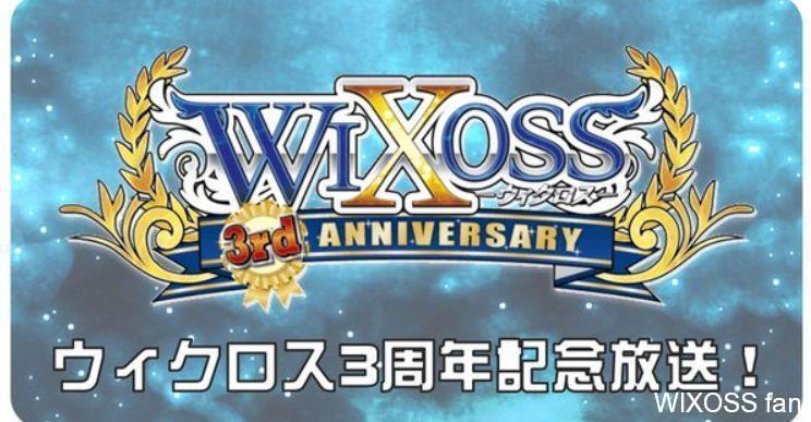 ニコニコ生放送で「ウィクロス3周年記念放送」が開始!