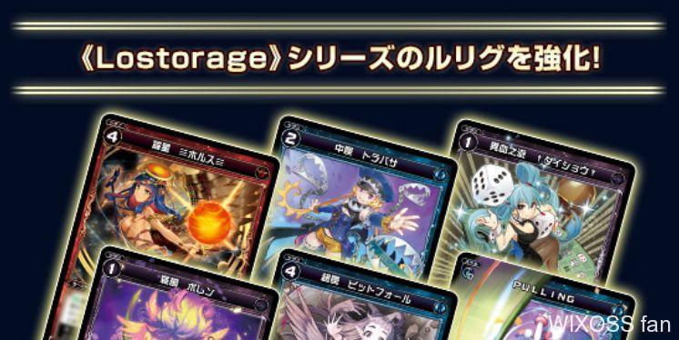 ウィクロス第19弾「アンソルブドセレクター」では「Lostorage」シリーズよりカーニバル&あや&ママ&グズ子&ナナシが使用するクラスを主に収録!