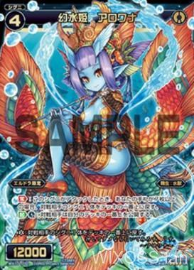 幻水姫 アロワナ(チェインドセレクター)