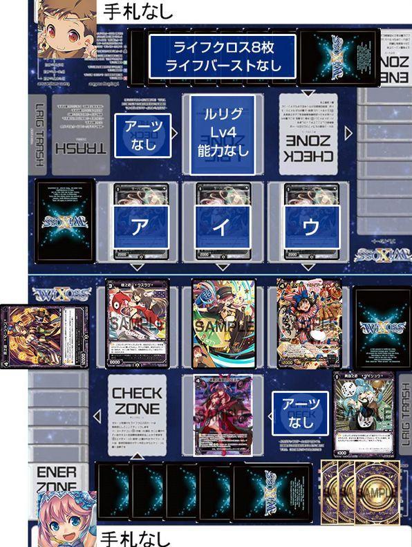 死之遊姫 †超体感† が一撃でゲームを決められる盤面(ウィクロス)