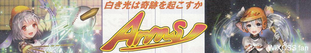 ウィクロス「小湊アームズ」の球団情報まとめ!第18弾「コンフレーテッドセレクター」アナザーカード収録のWIXOSS野球カードより