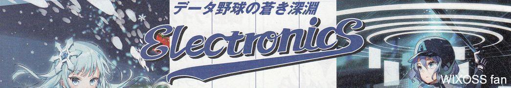 ウィクロス「蒼井エレクトロニクス」の球団情報まとめ!第18弾「コンフレーテッドセレクター」アナザーカード収録のWIXOSS野球カードより