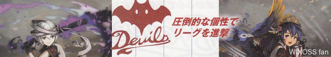 ウィクロス「浦添デビルズ」の球団情報まとめ!第18弾「コンフレーテッドセレクター」アナザーカード収録のWIXOSS野球カードより