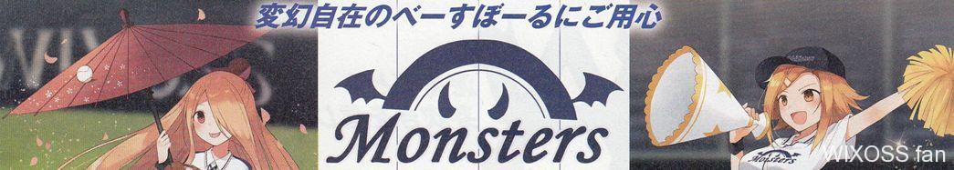 ウィクロス「白井モンスターズ」の球団情報まとめ!第18弾「コンフレーテッドセレクター」アナザーカード収録のWIXOSS野球カードより