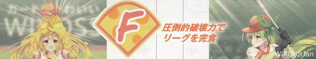 ウィクロス「森川フーズ」の球団情報まとめ!第18弾「コンフレーテッドセレクター」アナザーカード収録のWIXOSS野球カードより