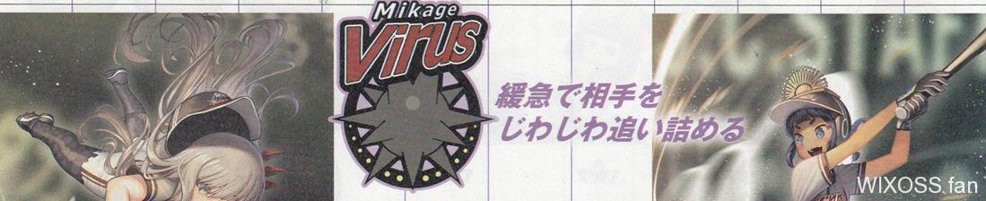 ウィクロス「御影ウイルス」の球団情報まとめ!第18弾「コンフレーテッドセレクター」アナザーカード収録のWIXOSS野球カードより