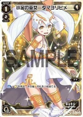 レベル1のLCタマ「小金の巫女 タマヨリヒメ(第19弾 アンソルブドセレクター)」が公開!場に出た際にコインを1枚獲得し、手札を1枚捨てる!