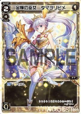 レベル2のLCタマ「金輝の巫女 タマヨリヒメ(第19弾 アンソルブドセレクター)」が公開!場に出た際にコインを1枚獲得!