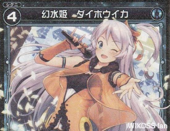 ブルーコンフレーションに「幻水姫 ダイホウイカ」が新規イラストで再録!売り切れ注意!(サムネイル)