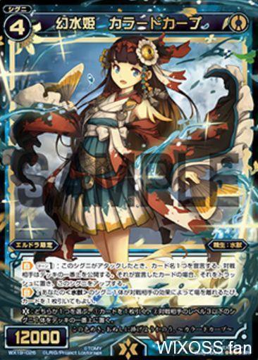 エルドラ限定のSR水獣「幻水姫 カラードカープ(第19弾 アンソルブドセレクター)」が公開!アタック時にカード名を指定して相手のデッキトップを公開!公開カードが指定カードならばそのカードをトラッシュに置きつつこのシグニをアップ!