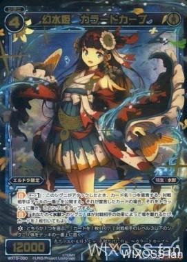 幻水姫 カラードカープ【シークレット:第19弾 アンソルブドセレクター】WIXOSS収録カード情報