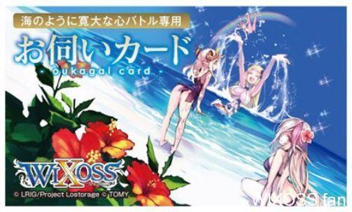 ウィクロス「海のように寛大な心バトル」で使用する「お伺いカード」が情報公開!