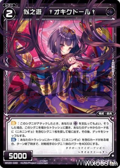 レアの黒遊具「似之遊 †オキクドール†(第20弾 コネクテッドセレクター)」が公開!SR遊具「ニホニンギョ」の妹シグニ!